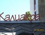 Тур в отель Kaliakra 4* 13