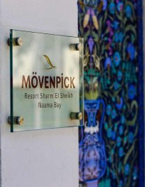Movenpick Sharm El Sheikh 5* (Шарм-Эль-Шейх) 1