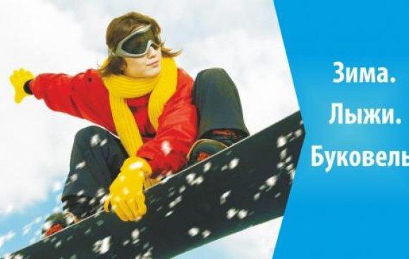Зима. Лыжи. Буковель с выездом из Херсона!!!(2013-2014гг)