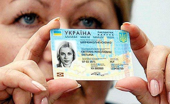 Украина: Миграционная служба начинает выдавать новые паспорта в виде ID-карточек с 11 января 2016 года