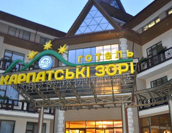 Тур в отель Карпатские зори 1